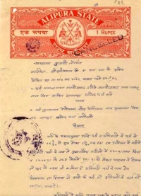Alipura Stamped Paper