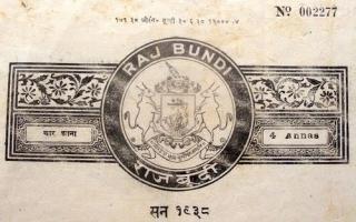 Bundi State Stamp