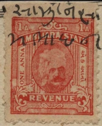 Revenue Stamp (Ambliara)