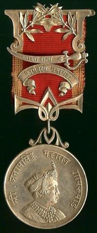 HH Pratap Singh Rao Medal