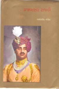 Maharaja Krushnakumarsinhji Gohil