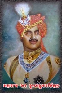 Maharaja Krishnakumarsinhji