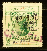 Stamp in the name of Thakur Saheb Jorawar Singh ji