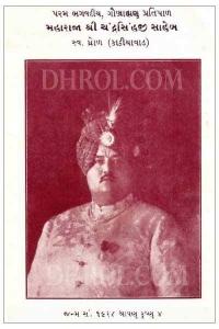 H.H. Shree Chandrasinhji of Dhrol