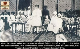 When the rule of Patiala was received as a Bhatti Rajput