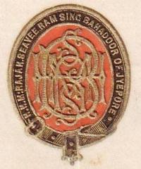 Personalized Emblem of Maharaja Sawai Ram Singh Bahadur of Jaipur