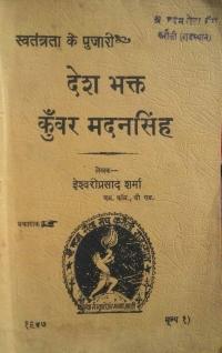 Book on Kunwar Sahib Madan Singh Ji