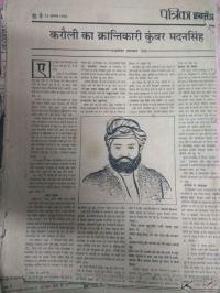 Kunwar Sahab Madan Singh ji