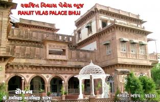 Ranjit Vilas Place - Bhuj