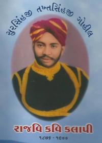 """Sursinhji Takhtsinhji Gohil """"Kalapi"""" Famous as A poet"""