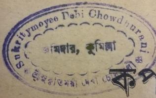 Seal of Thakurani Sukritimoyee Debi Chowdhurani