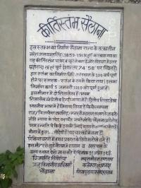Kirti Stambh information