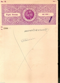 Stamp paper in name of HH Raja Sir Dileep Singhji Bahadur