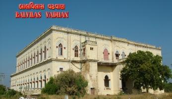 Baal Vilas Palace - Wadhvan Gujrat