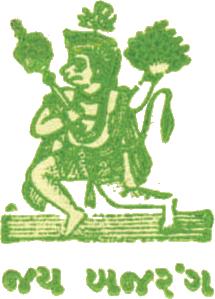 Khijadia (Princely State) Logo